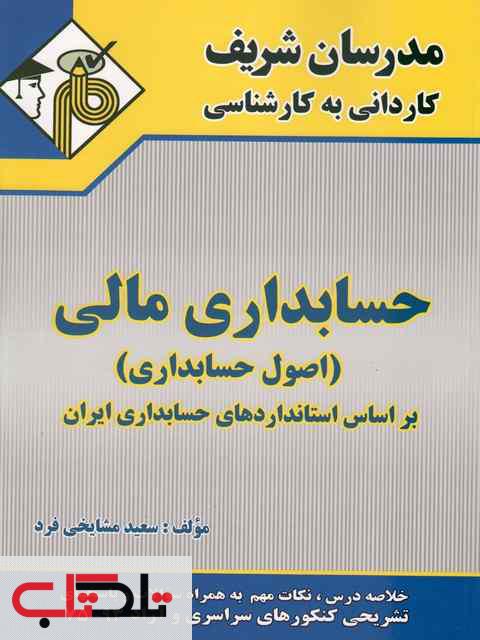 حسابداری مالی اصول حسابداری مدرسان شریف