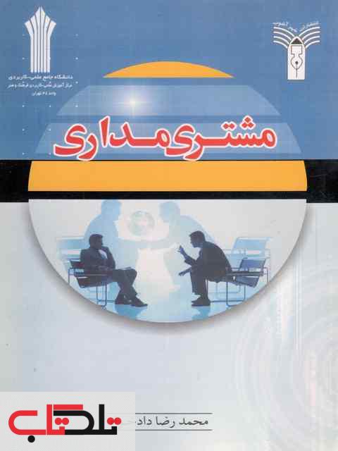 مشتری مداری محمدرضا دادخواه