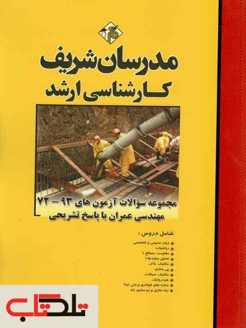مجموعه سوالات مهندسی عمران مدرسان شریف