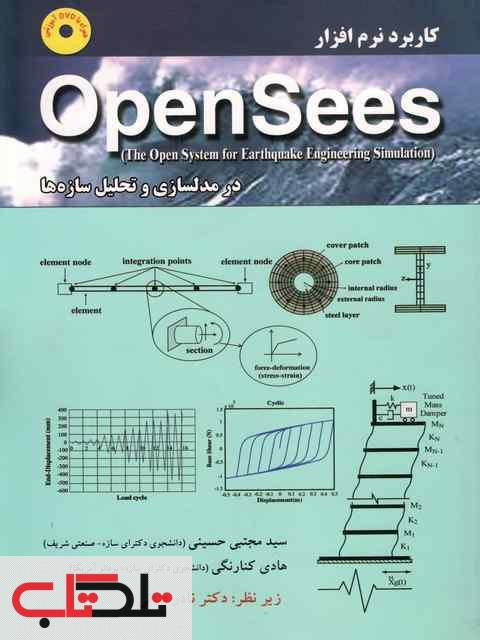 کاربرد نرم افزار OpenSees در مدلسازی و تحلیل سازه ها مجتبی حسینی