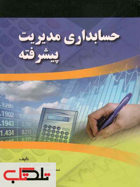 حسابداری مدیریت پیشرفته حسین سجادی