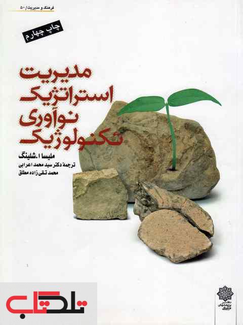 مدیریت استراتژیک نوآوری تکنولوژیک شلینگ محمد اعرابی