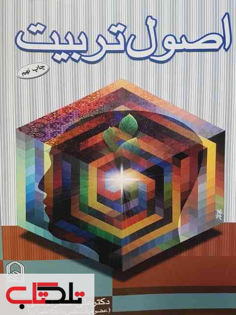 اصول تربیت علی اصغر احمدی