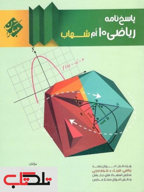 پاسخنامه مرشد کیان کریمی خراسانی | خرید کتاب | بانک کتاب