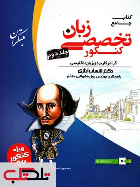 زبان تخصصی جامع کنکور جلد دوم 2 مبتکران