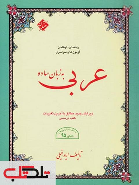 عربی به زبان ساده مبتکران