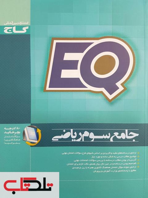 EQ جامع سوم ریاضی گاج