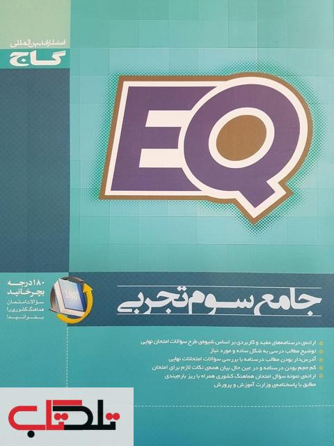 EQ جامع سوم تجربی گاج