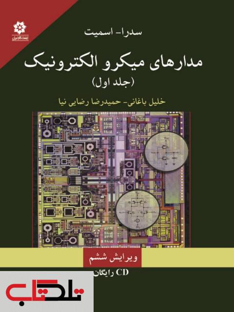 مدارهای میکروالکترونیک جلد 1