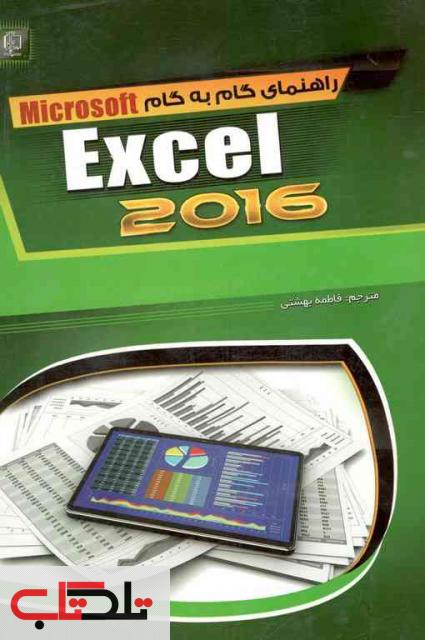 راهنمای گام به گام EXCEL 2016