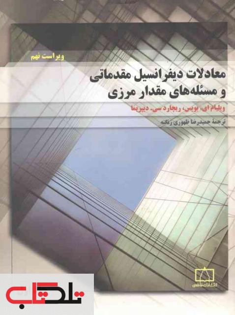 معادلات دیفرانسیل مقدماتی جلد اول بویس فاطمی