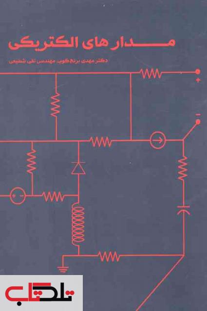 مدار های الکتریکی برنج کوب شیخ بهایی