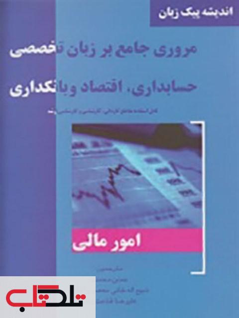 مروری جامع بر زبان تخصصی حسابداری اقتصاد و بانکداری