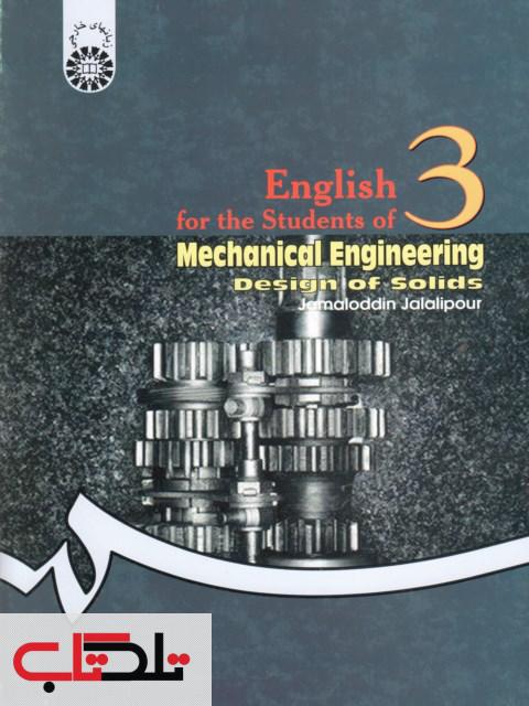 انگلیسی برای دانشجویان مهندسی مکانیک طراحی جامدات