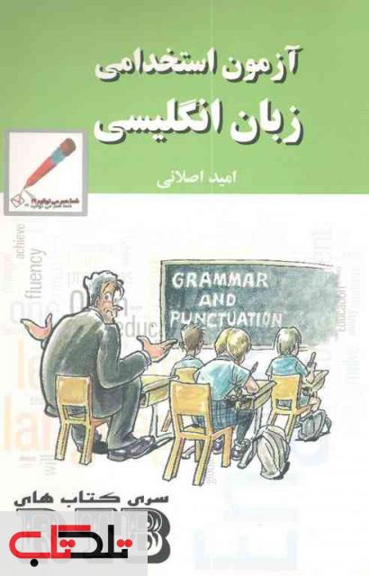 آزمون های استخدامی زبان انگلیسی