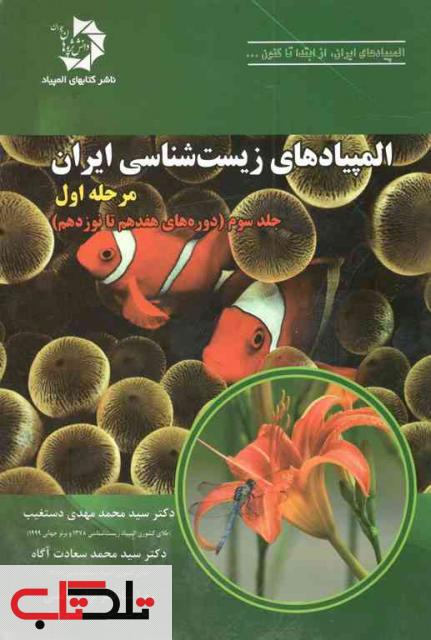 المپیادهای زیست شناسی ایران مرحله اول جلد3  دانش پژوهان جوان
