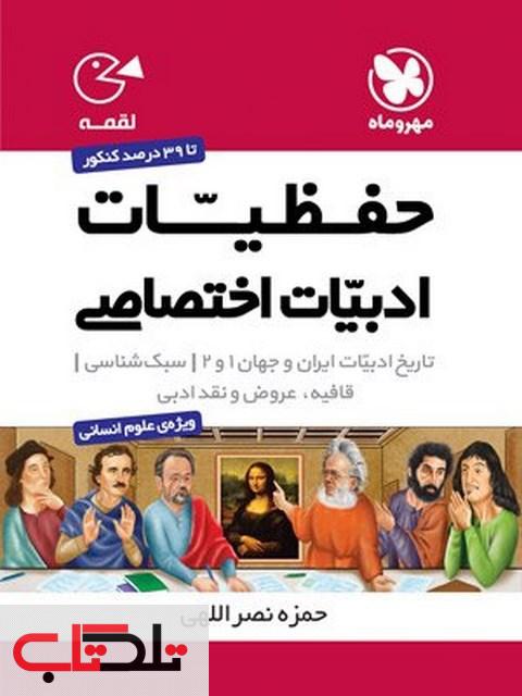 کتاب لقمه حفظیات ادبیات اختصاصی کنکور مهروماه