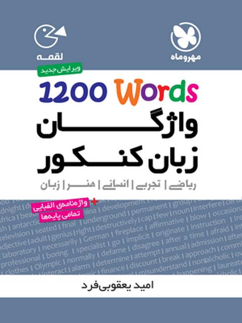 کتاب لقمه 1200 Words واژگان زبان کنکور مهروماه