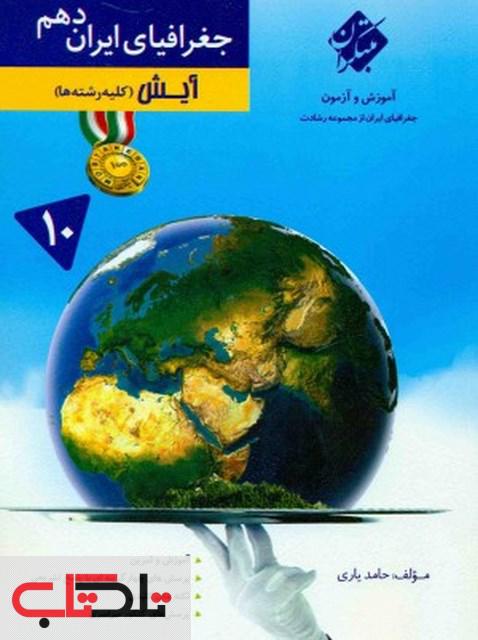 جغرافیای ایران دهم آیش آموزش و آزمون رشادت مبتکران