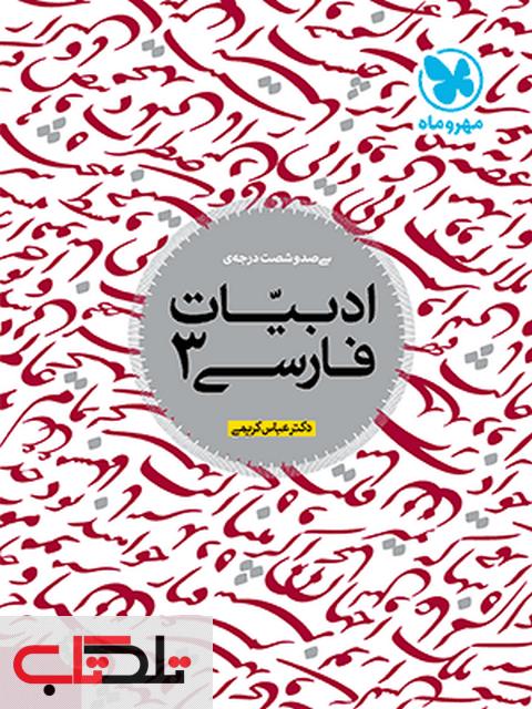 360 درجه ادبیات فارسی 3 کلیه رشته ها مهروماه