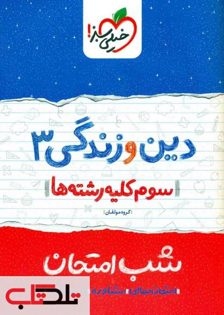 دین و زندگی3 کلیه رشته ها شب امتحان خیلی سبز