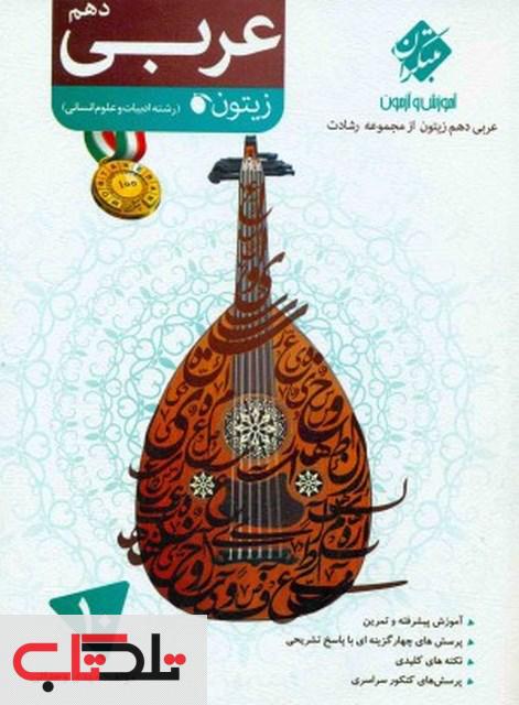 عربی دهم زیتون مجموعه آموزش و آزمون رشادت مبتکران