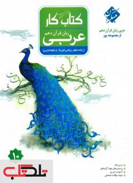 کتاب کار عربی زبان قرآن دهم از مجموعه یوز مبتکران