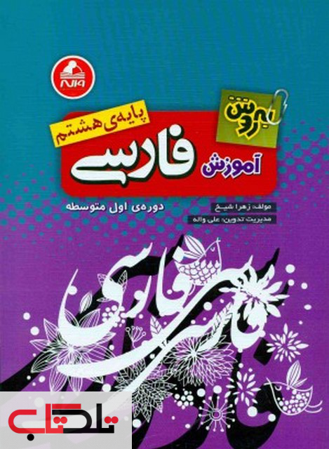 آموزش فارسی پایه هشتم به روش واله