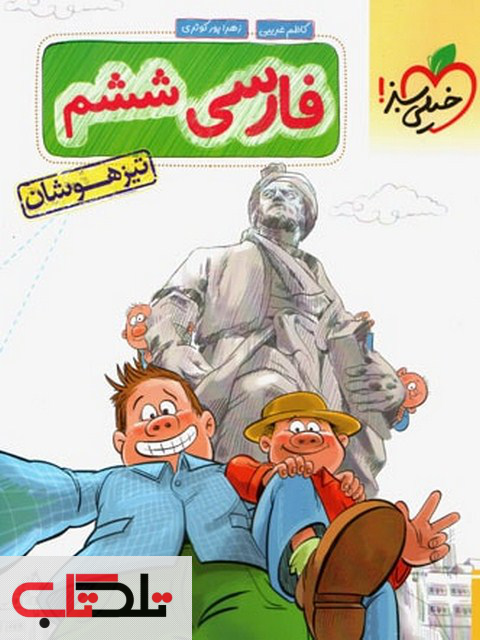 فارسی ششم تیزهوشان خیلی سبز