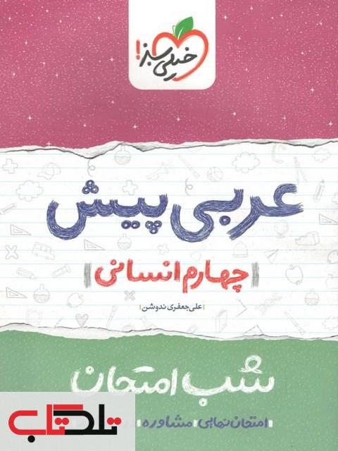 عربی پیش چهارم انسانی شب امتحان خیلی سبز