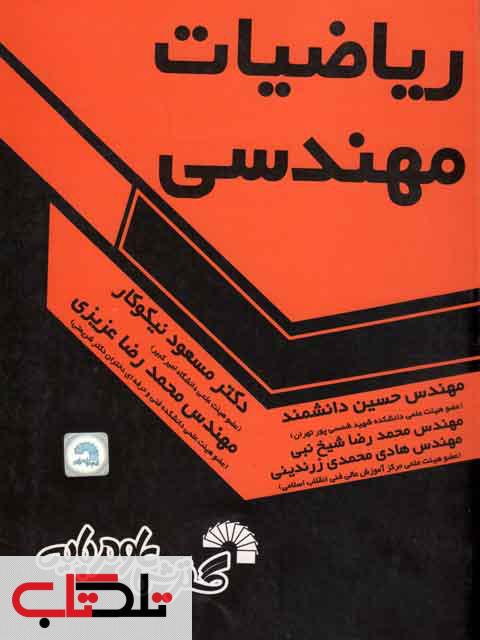 ریاضیات مهندسی مسعود نیکوکار