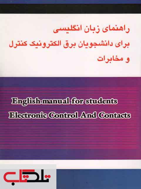 راهنمای زبان تخصصی برق الکترونیک منوچهر حقانی