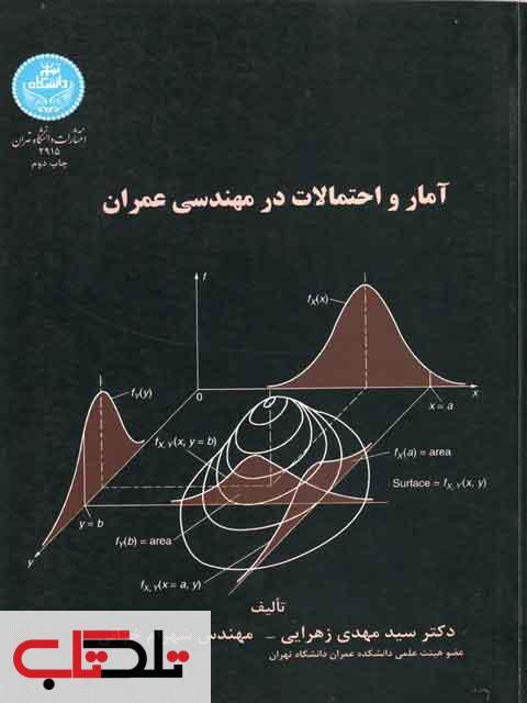 آمار و احتمالات در مهندسی عمران مهدی زهرایی شهرام خزائی