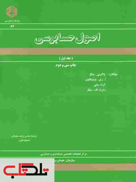 اصول حسابرسی جلد اول میگز ویتینگتون