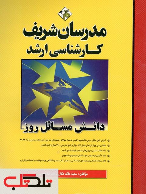 دانش مسائل روز کارشناسی ارشد مدرسان شریف
