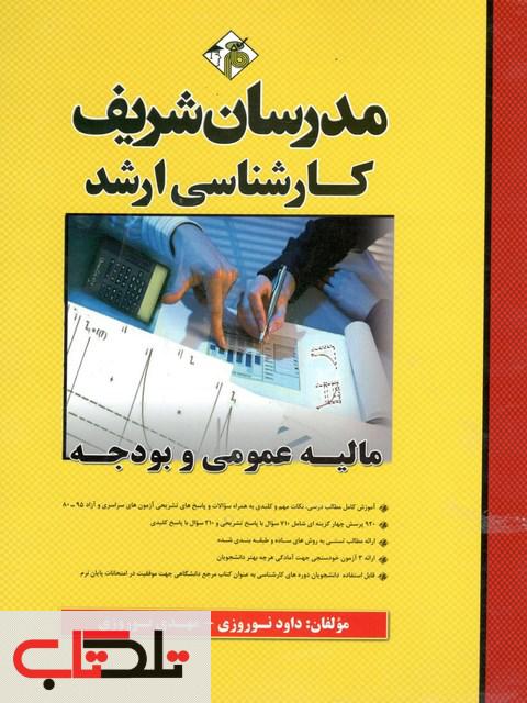 مالیه عمومی و بودجه کارشناسی ارشد مدرسان شریف