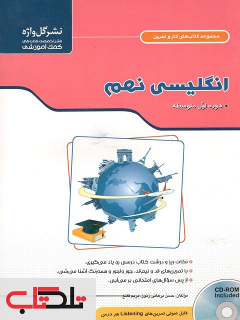مجموعه کتاب های کار و تمرین انگلیسی نهم دوره اول متوسطه گل واژه