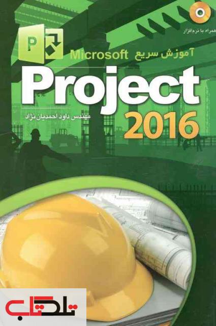 آموزش سریع Project 2016
