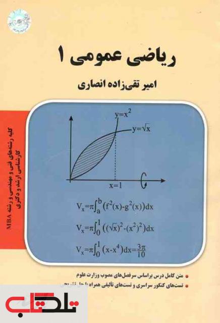 ریاضی عمومی 1 انصاری پارسه