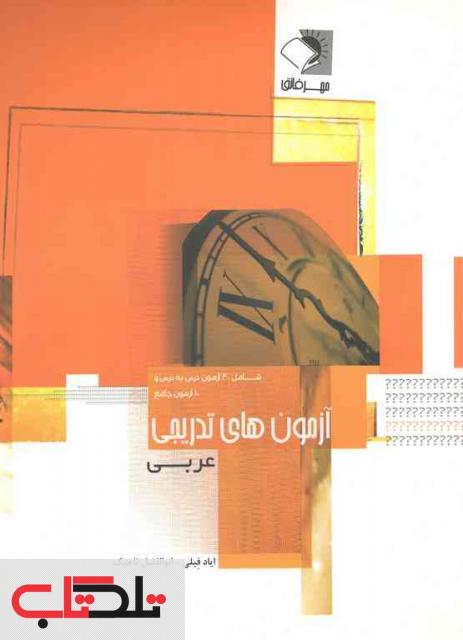 آزمون های تدریجی عربی فیلی مهرفائق
