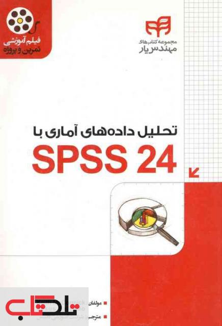 تحلیل داده های آماری با SPSS24 مهندس یار