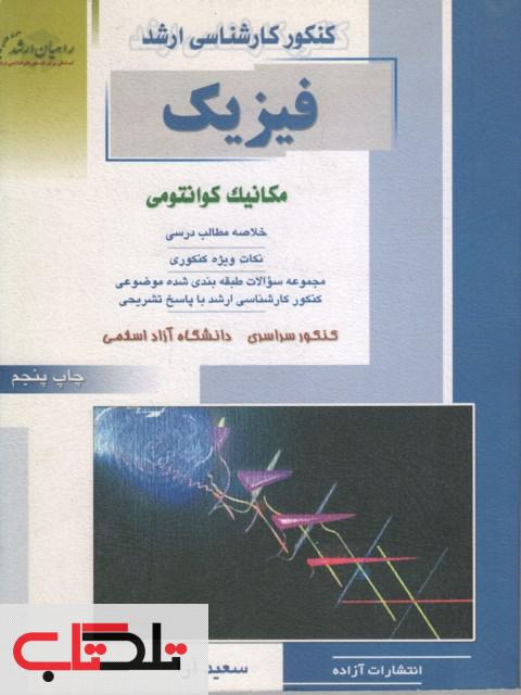 فیزیک ، مکانیک کوانتومی