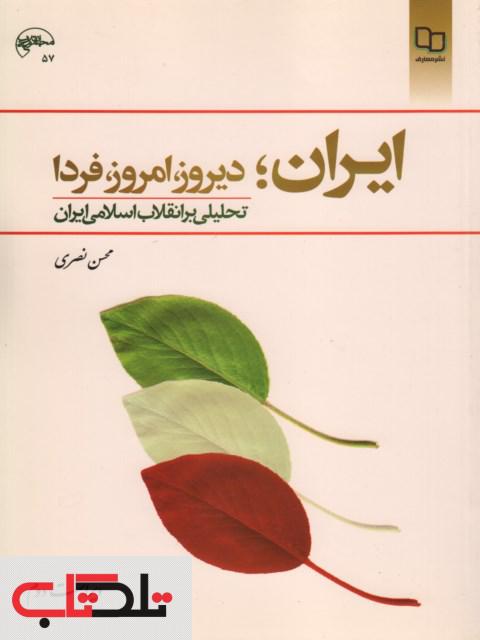 ایران دیروز امروز فردا ، تحلیلی بر انقلاب اسلامی (کد 57)