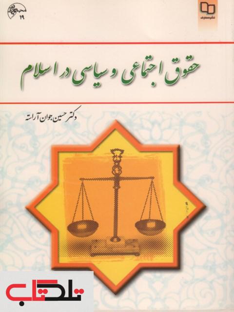 حقوق اجتماعی و سیاسی در اسلام (کد 19)