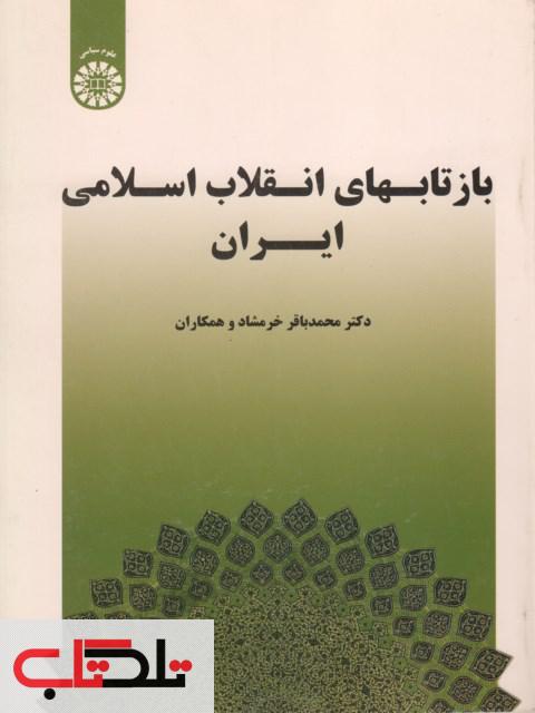 بازتاب انقلاب اسلامی ایران