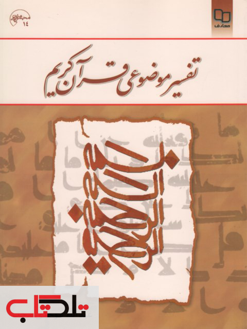 تفسیر موضوعی قرآن کریم (کد 14)