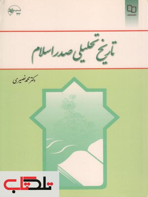 تاریخ تحلیلی صدر اسلام (کد 43)