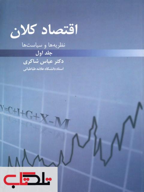 اقتصاد کلان نظریه ها و سیاست ها جلد 1