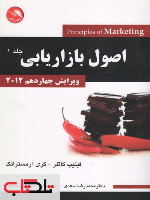 اصول بازاریابی جلد 1