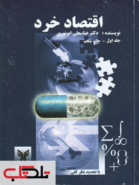 اقتصاد خرد ابونوری جلد اول